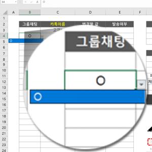엑셀 카카오톡 문자 그룹채팅 발송