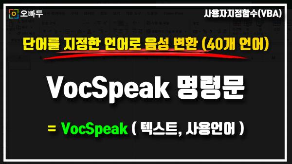 엑셀 텍스트 음성 변환 VocSpeak 함수 썸네일_R