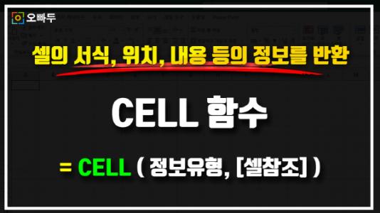 엑셀 CELL 함수 사욥법 썸네일_R