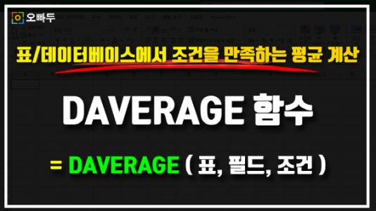 엑셀 DAVERAGE 함수 사용법 썸네일_R