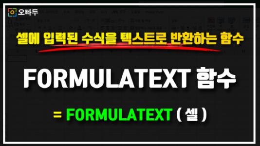 엑셀 FORMULATEXT 함수 썸네일_R
