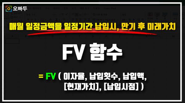 엑셀 FV 함수 사용법 썸네일_R