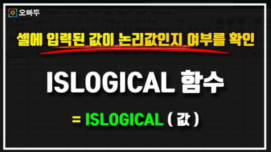 엑셀 ISLOGICAL 함수 사용법 썸네일_R