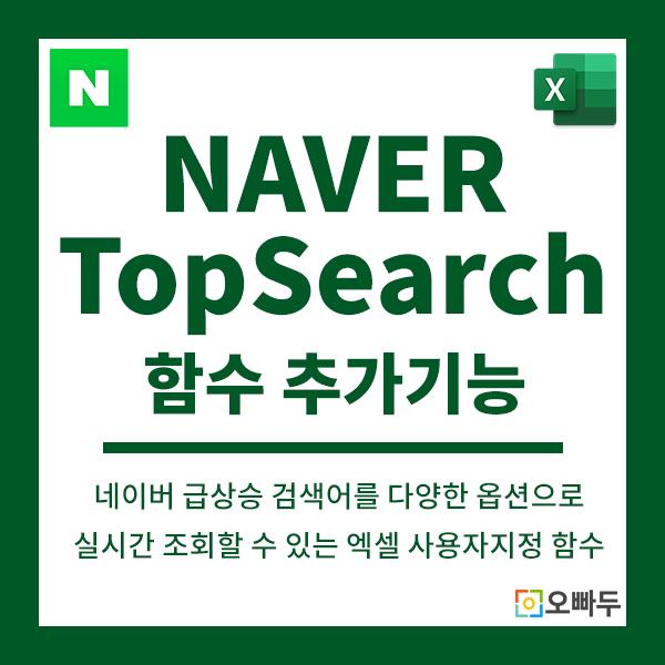 엑셀 NaverTopSearch 함수 썸네일