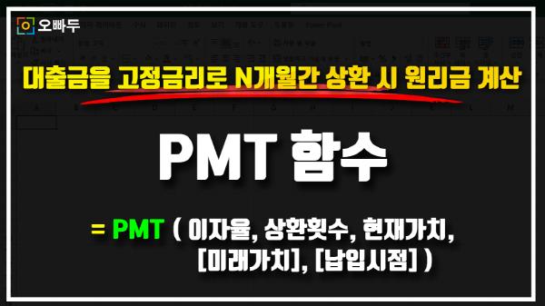 엑셀 PMT 함수 사용법 썸네일2_R