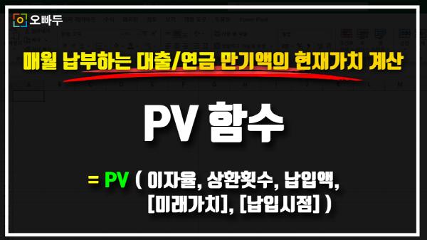 엑셀 PV 함수 사용법 썸네일_R