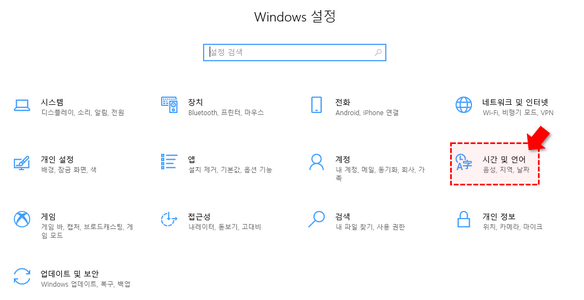윈도우 설정 시간 및 언어