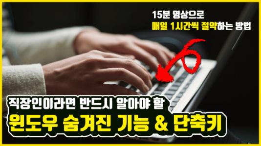 윈도우 필수 단축키 숨겨진 기능 총정리 썸네일_R