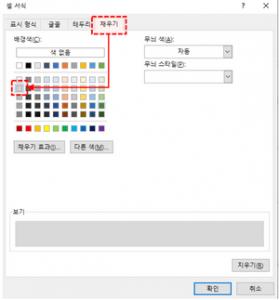 줄무늬 배경 색상 선택