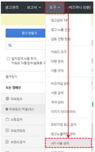 검색광고 키워드 도구 API 관리