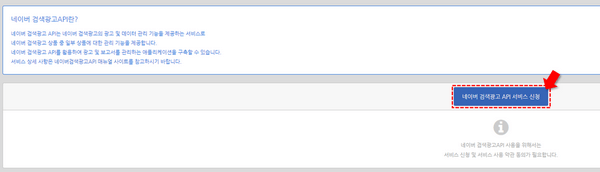 검색광고 API 서비스 신청