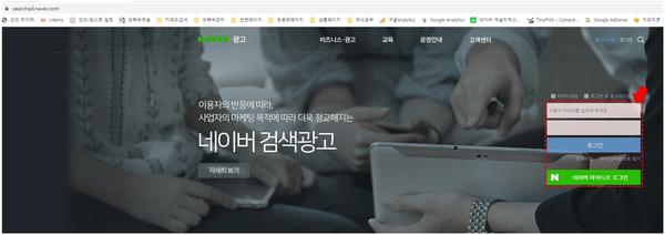 네이버 검색광고 로그인