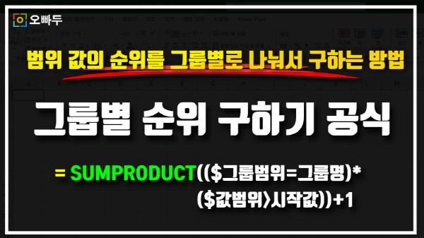 엑셀 그룹별 순위 구하기 공식 썸네일_R