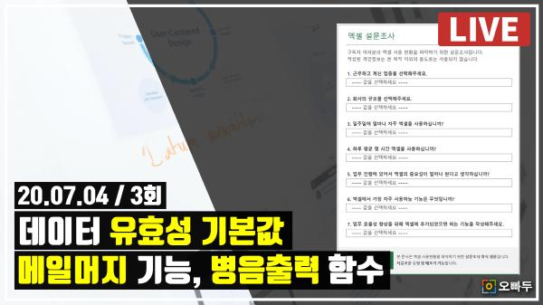 엑셀 LIVE 3강 병음출력 썸네일_R