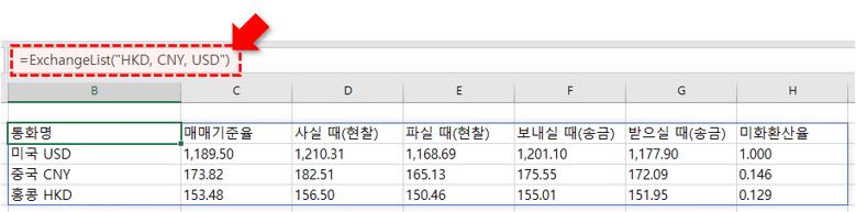 엑셀 실시간 환율 조회