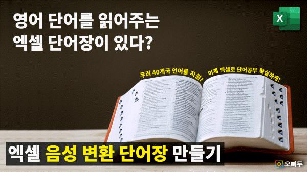 엑셀 음성 변환 단어장 만들기 썸네일__R
