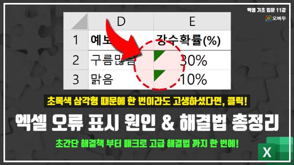 엑셀 초록색 삼각형 오류 표시 문제 해결 썸네일_R