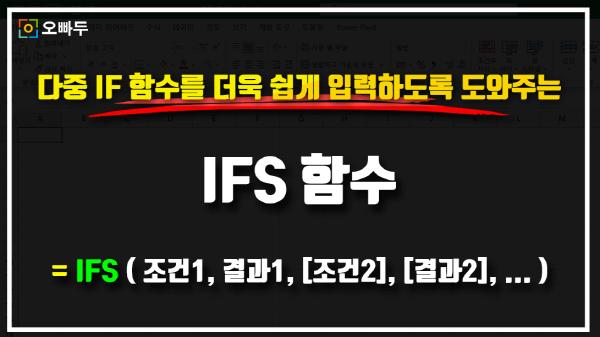 엑셀 IFS 함수 사용법 썸네일_R