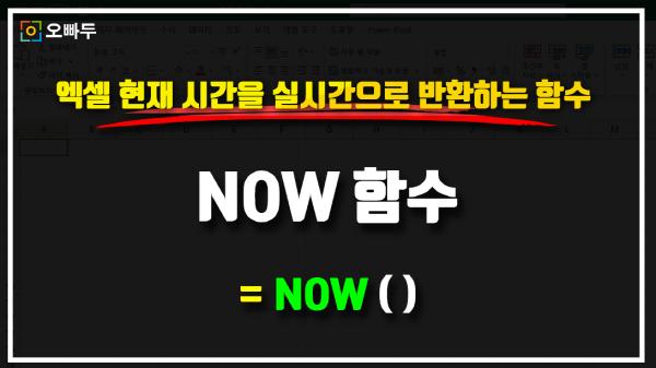 엑셀 NOW 함수 사용법 썸네일_R