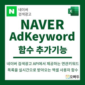 엑셀 NaverAdKeyword 함수 추가기능 썸네일
