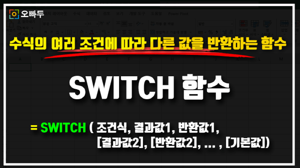엑셀 SWITCH 함수 사용법 썸네일_R