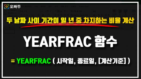 엑셀 YEARFRAC 함수 사용법 썸네일_R
