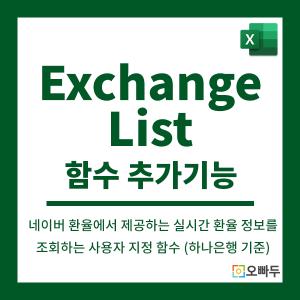 엑셀 exchangelist 함수 추가기능 썸네일