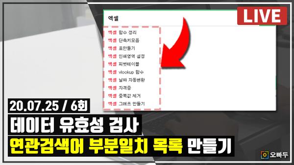 엑셀 live 6강 - 데이터유효성 검사 연관 검색어 부분일치 목록_R