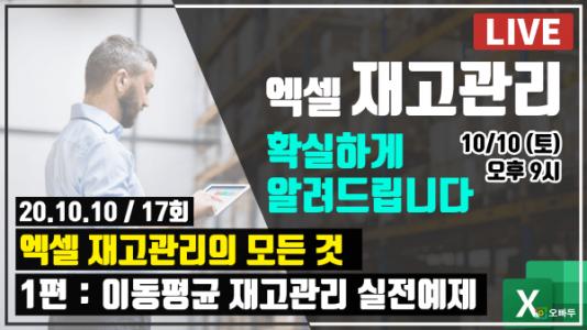 라이브 17회 - 공지 썸네일_R