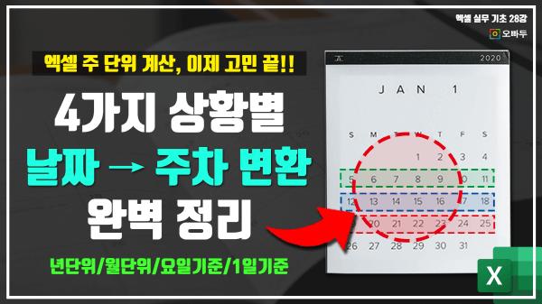 엑셀 날짜 주 단위 계산 총정리 썸네일 두번째_크기