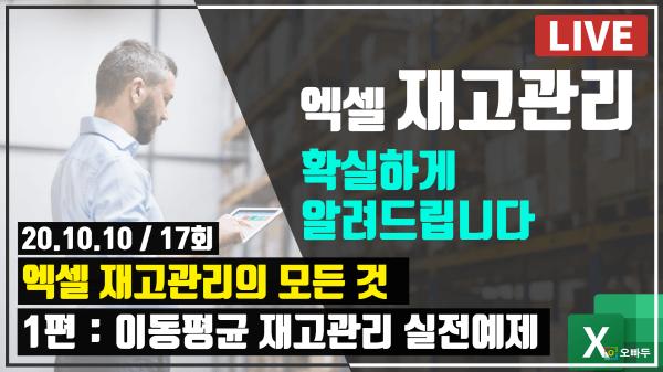 엑셀 LIVE 17강 - 재고관리의 모든것 1편 이동평균 관리법 썸네일_R