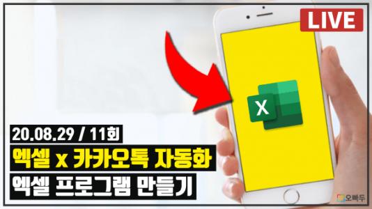 엑셀 Live 11강 - 엑셀 카카오톡 자동화 프로그램 만들기_R