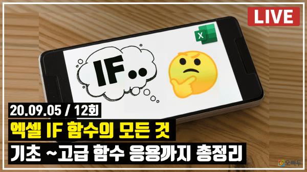 엑셀 live 12강 - IF 함수 사용법 총정리_R