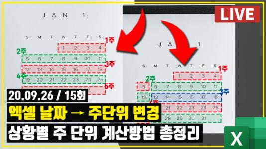엑셀 live 15강 - 엑셀 주 단위 계산 총정리_R