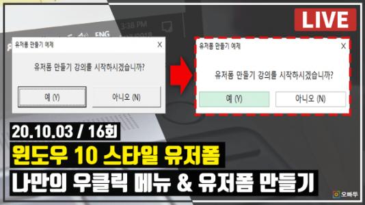 엑셀 live 16회 - 엑셀 우클릭 메뉴 모던 유저폼 만들기_R
