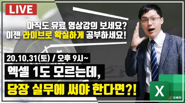 엑셀 live 20강 실무자 엑셀 필수 기초 총정리_R