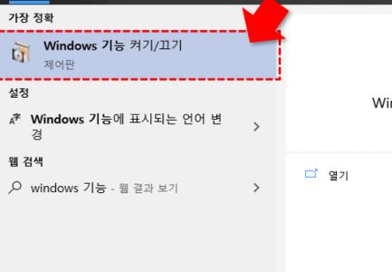 Windows 기능 켜기끄기