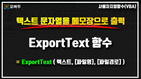 엑셀 메모장 출력 ExportText 썸네일_크기