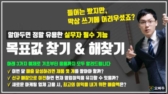 엑셀 목표값 찾기 해찾기 총정리 썸네일_R