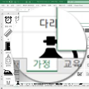엑셀 아이콘 그룹별 정리