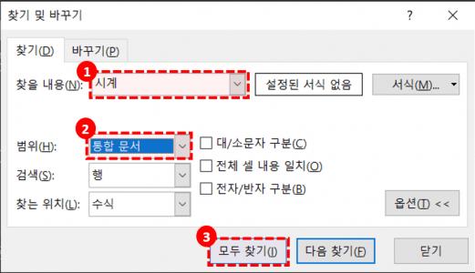엑셀 아이콘 키워드 검색
