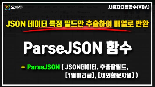 엑셀 JSON 데이터 파싱 ParseJSON 썸네일_크기