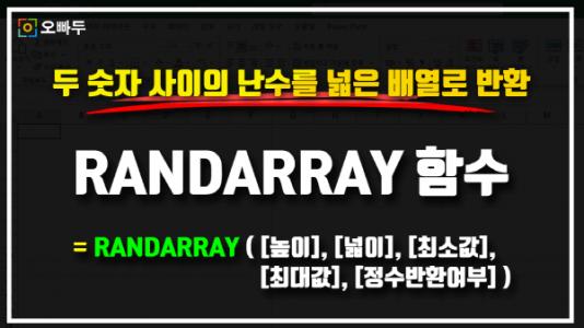 엑셀 RANDARRAY 함수 썸네일_크기