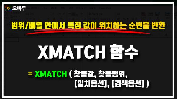 엑셀 XMATCH 함수 사용법 썸네일_R