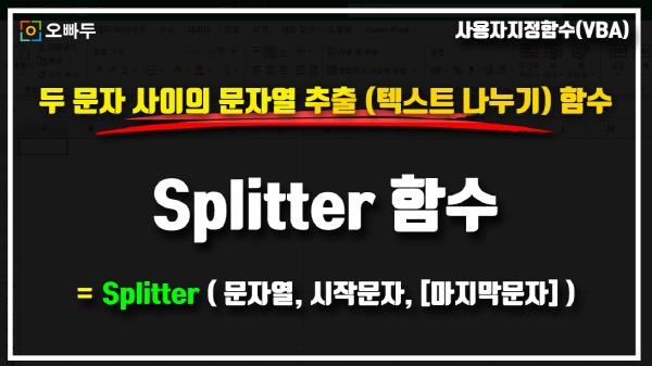 vba 문자열 자르기 splitter 썸네일_크기