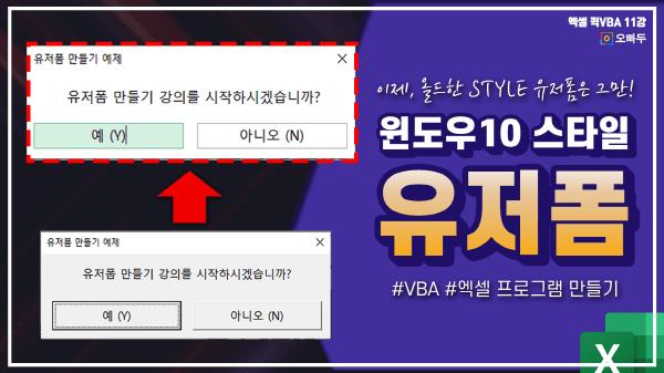 엑셀 윈도우10 유저폼 만들기 썸네일_R
