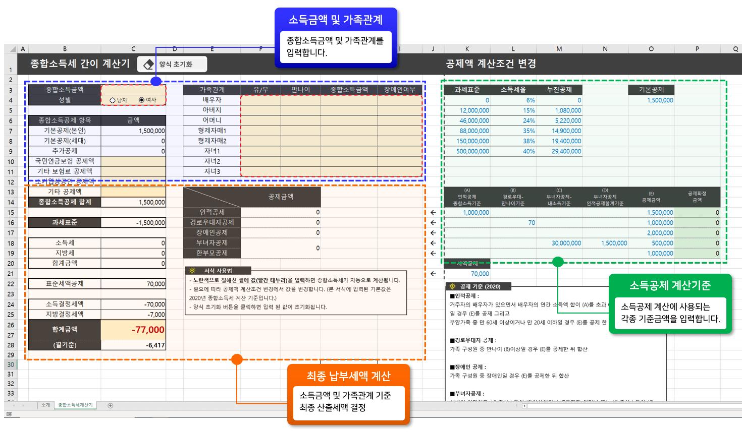 엑셀 종합소득세 계산기 구성