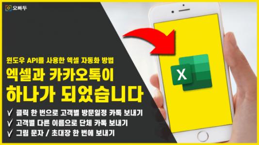 엑셀 카카오톡 문자 보내기 자동화 프로그램 썸네일_R
