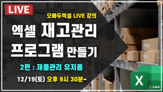 엑셀 Live 27강 - 재고관리 프로그램 2편 제품관리 유저폼_R