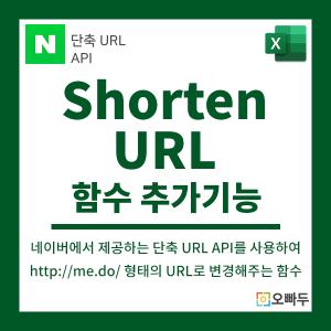 단축 URL 만들기 ShortenURL 함수 썸네일